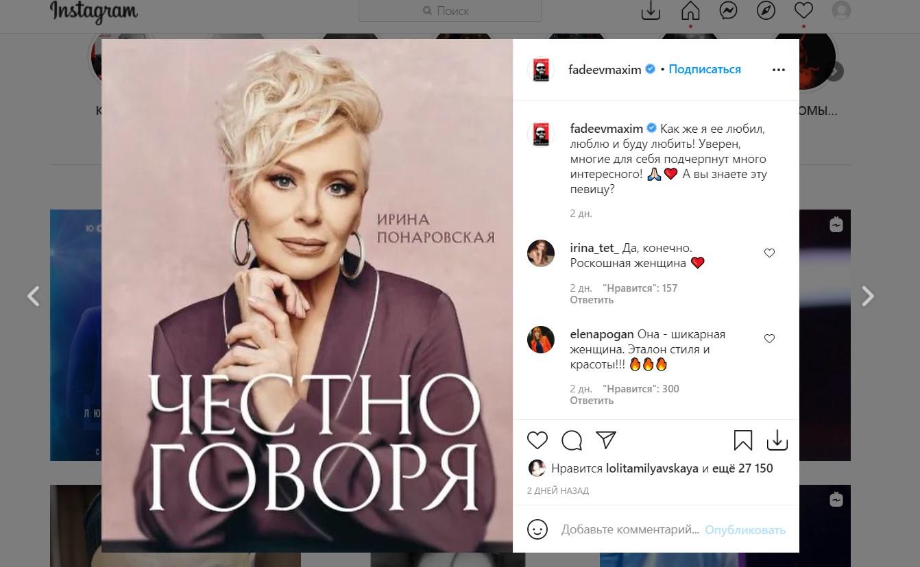 Максим Фадеев признался в любви Ирине Понаровской
