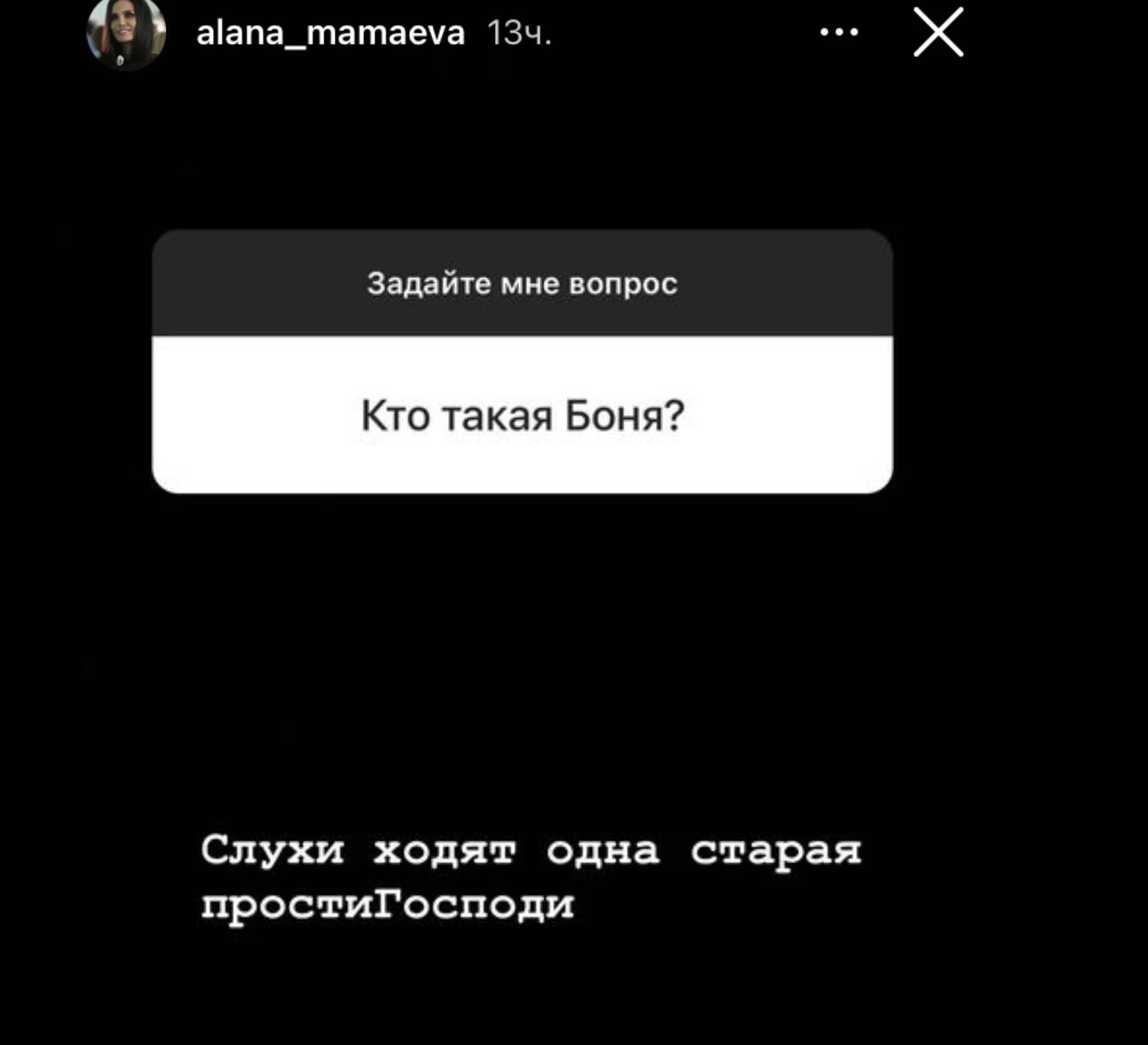 После заявлений Виктории Бони, Алана Мамаева назвала её старой проституткой и пригрозила компроматом