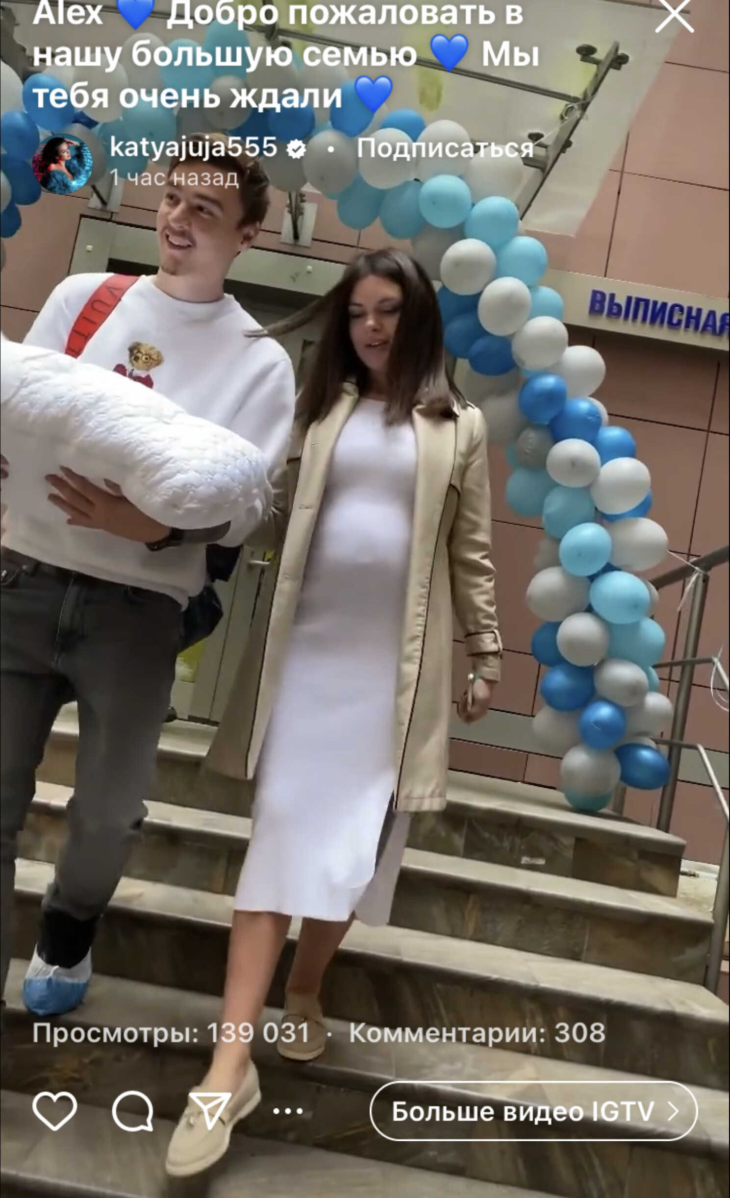 Katya Zhuzha was discharged from the hospital and declassified the name of her newborn son