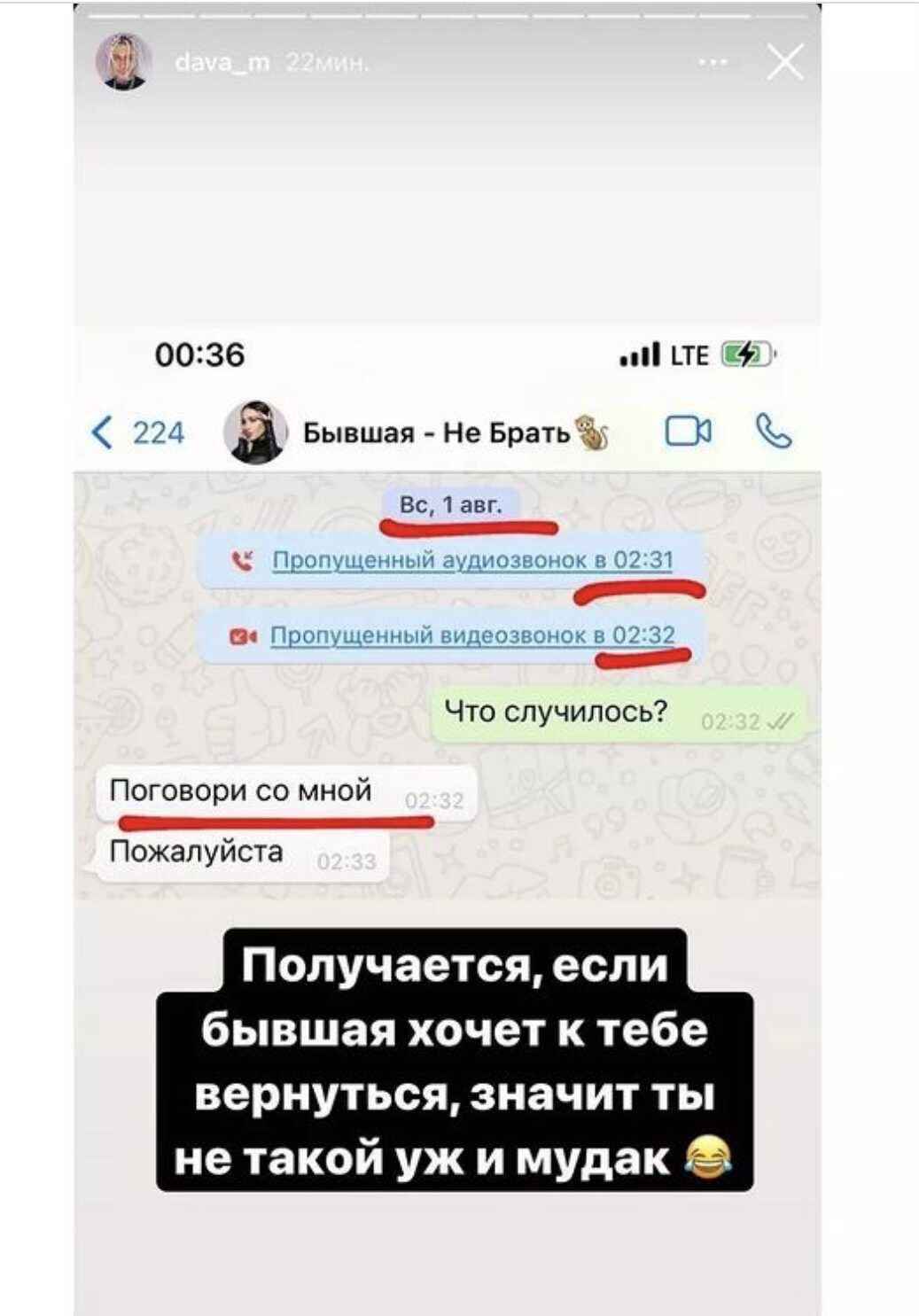 Humiliated by Olga Buzova, David Manukyan, in revenge, began to publish their personal correspondence, hinting that the singer herself is trying to return him