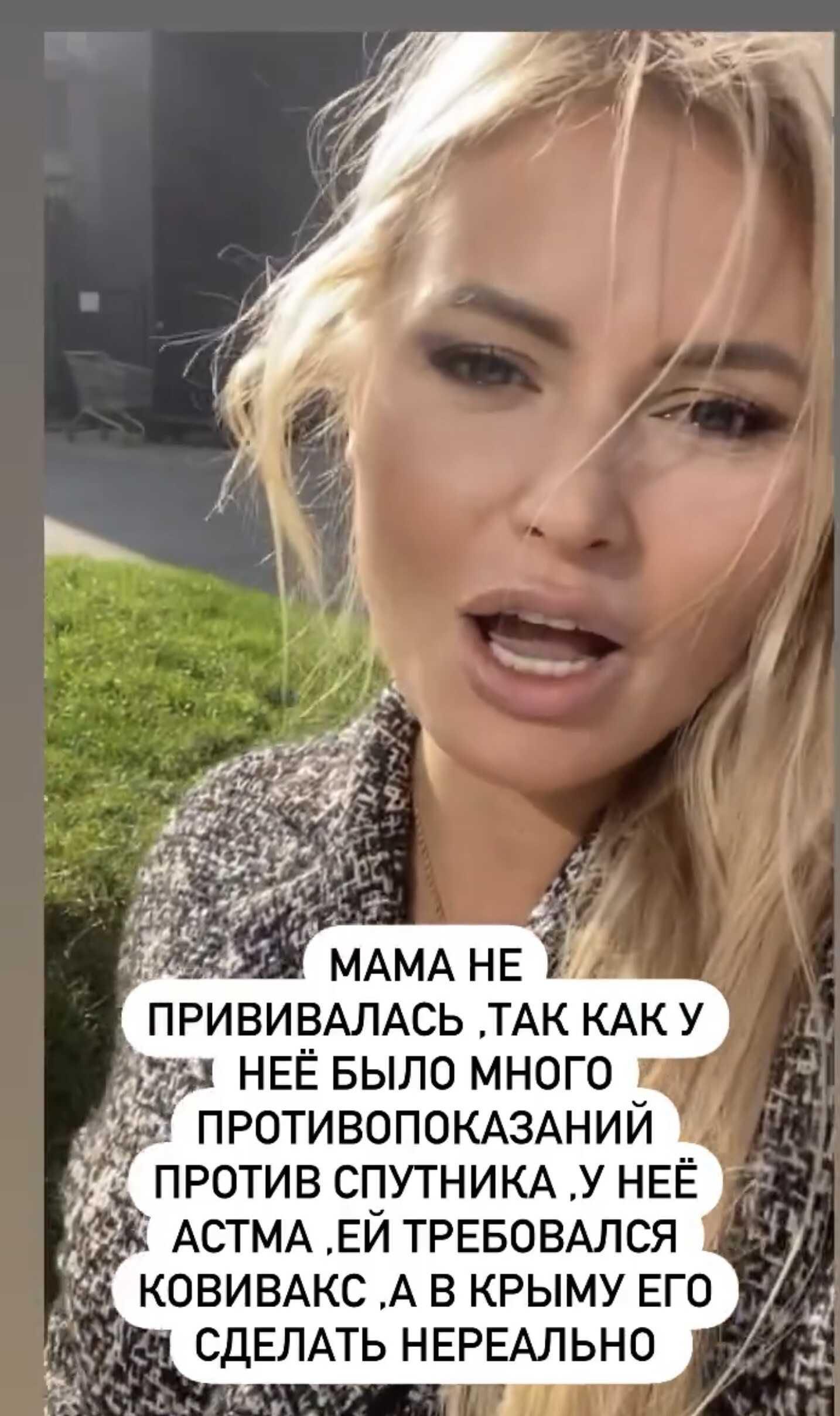 Мама Даны Борисовой госпитализирована