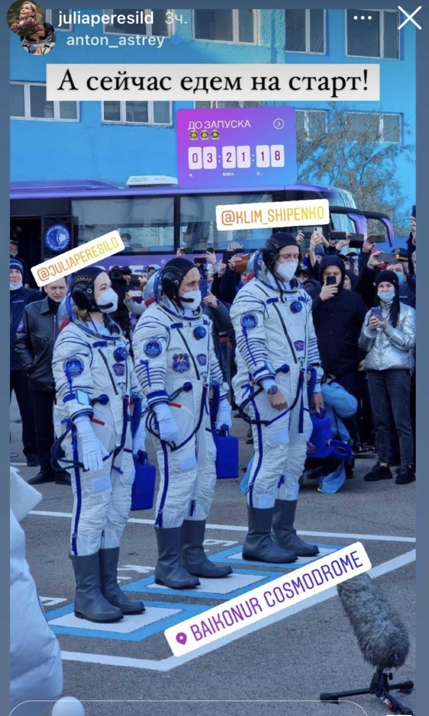 Юлия Пересильд и Клим Шипенко через несколько минут полетят в космос