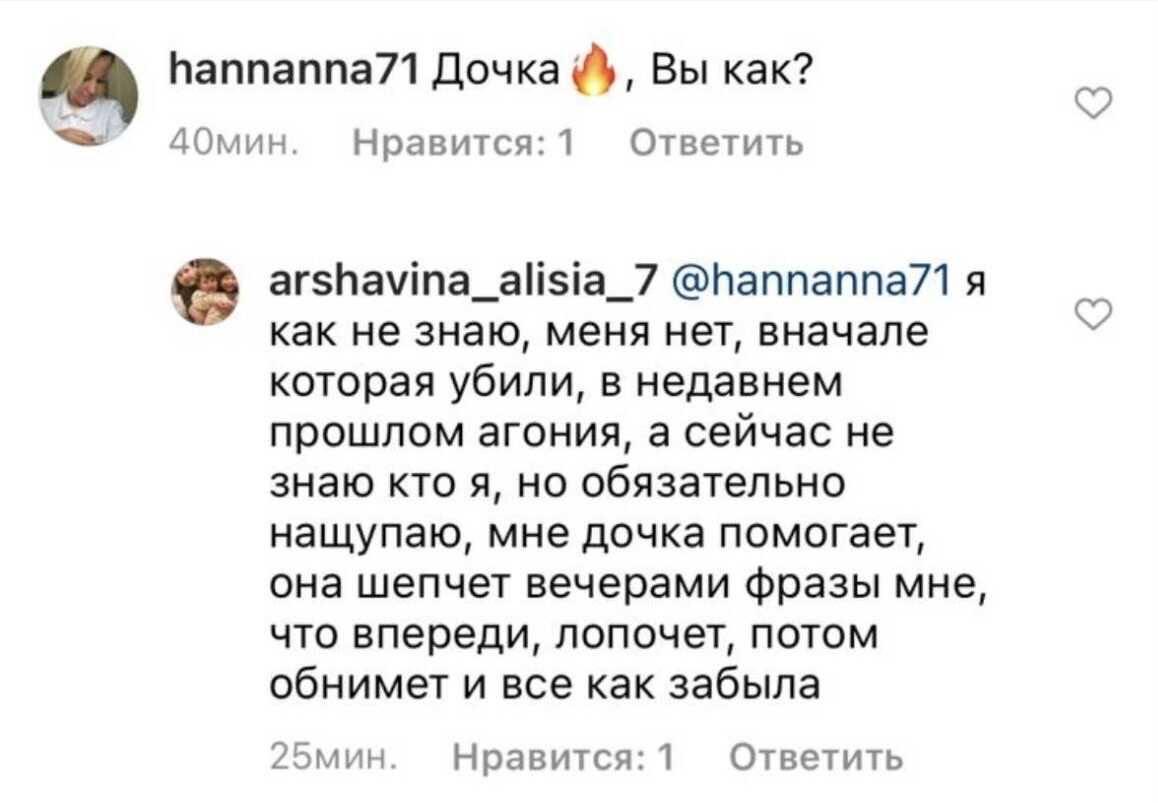 Тяжелобольная экс-жена Андрея Аршавина, впервые за долгое время, вышла на связь и дала подписчикам невнятный ответ о своём состоянии