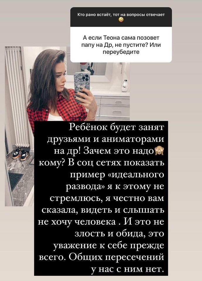 Ксения Бородина оставит дочь Теону в День рождения без отца