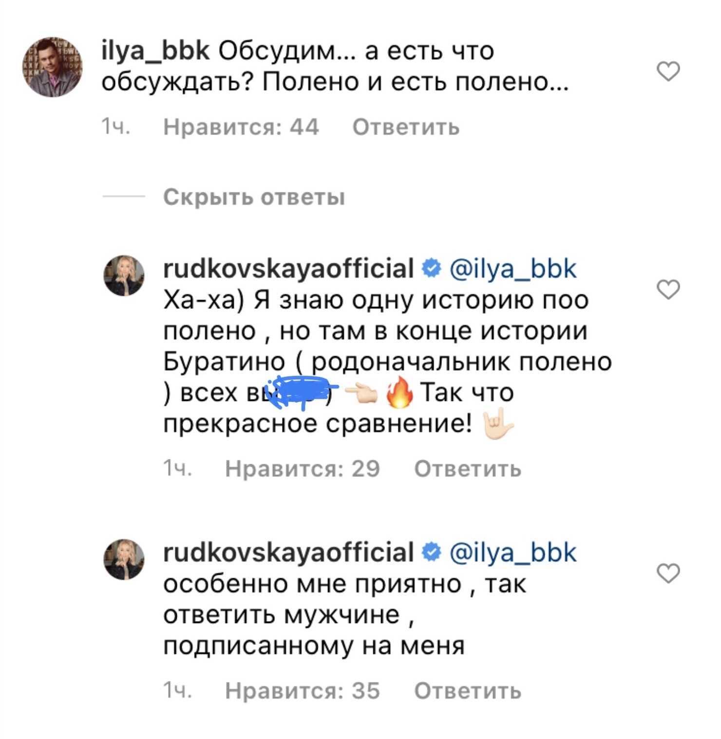 Яна Рудковская колко и нецензурную ответила подписчику, сравнившему её с поленом