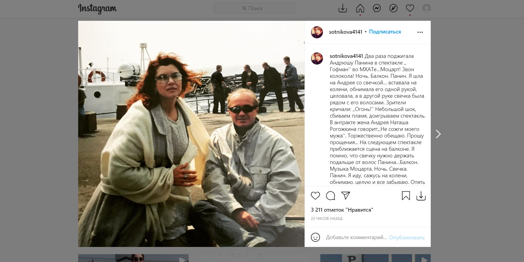 Vera Sotnikova remembered how she almost burned Andrei Panin during filming