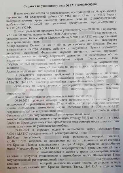 На фоне заявления Собчак о своих «множественных травмах» и сотрясении мозга, появились документы, доказывающие, что она не получила никаких травм