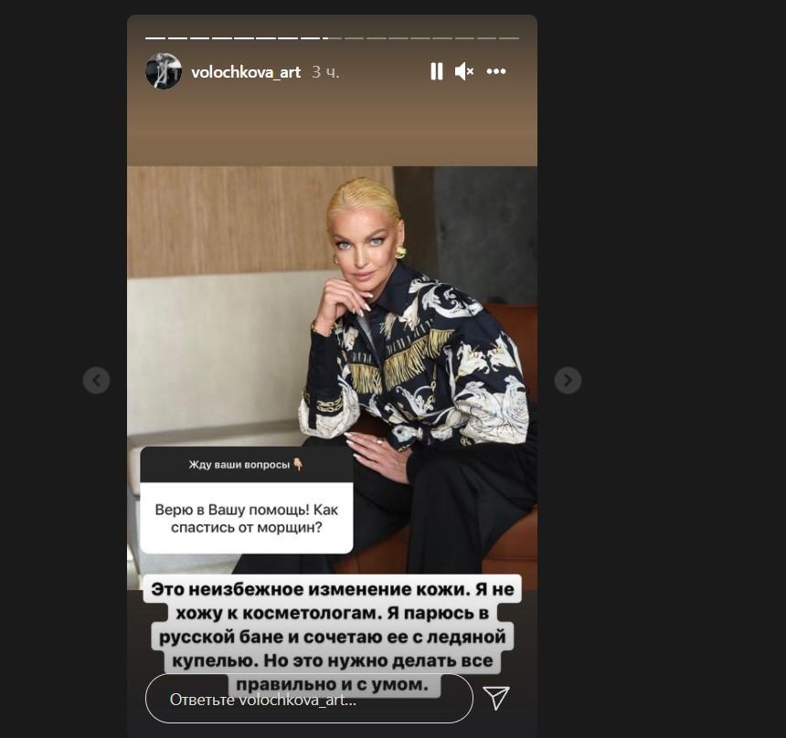 Анастасия Волочкова рассказала, как поддерживает молодость кожи