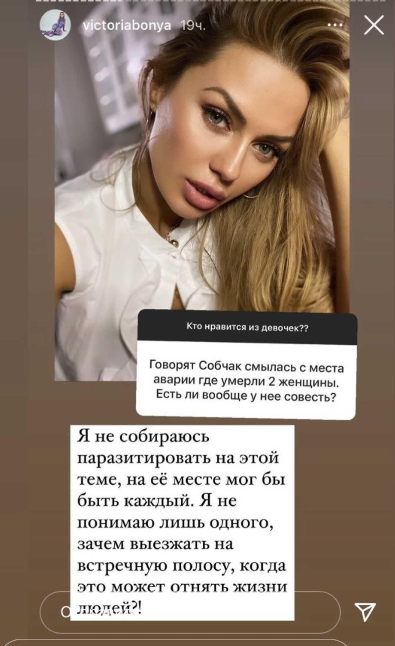 Виктория Боня вступилась за Ксению Собчак
