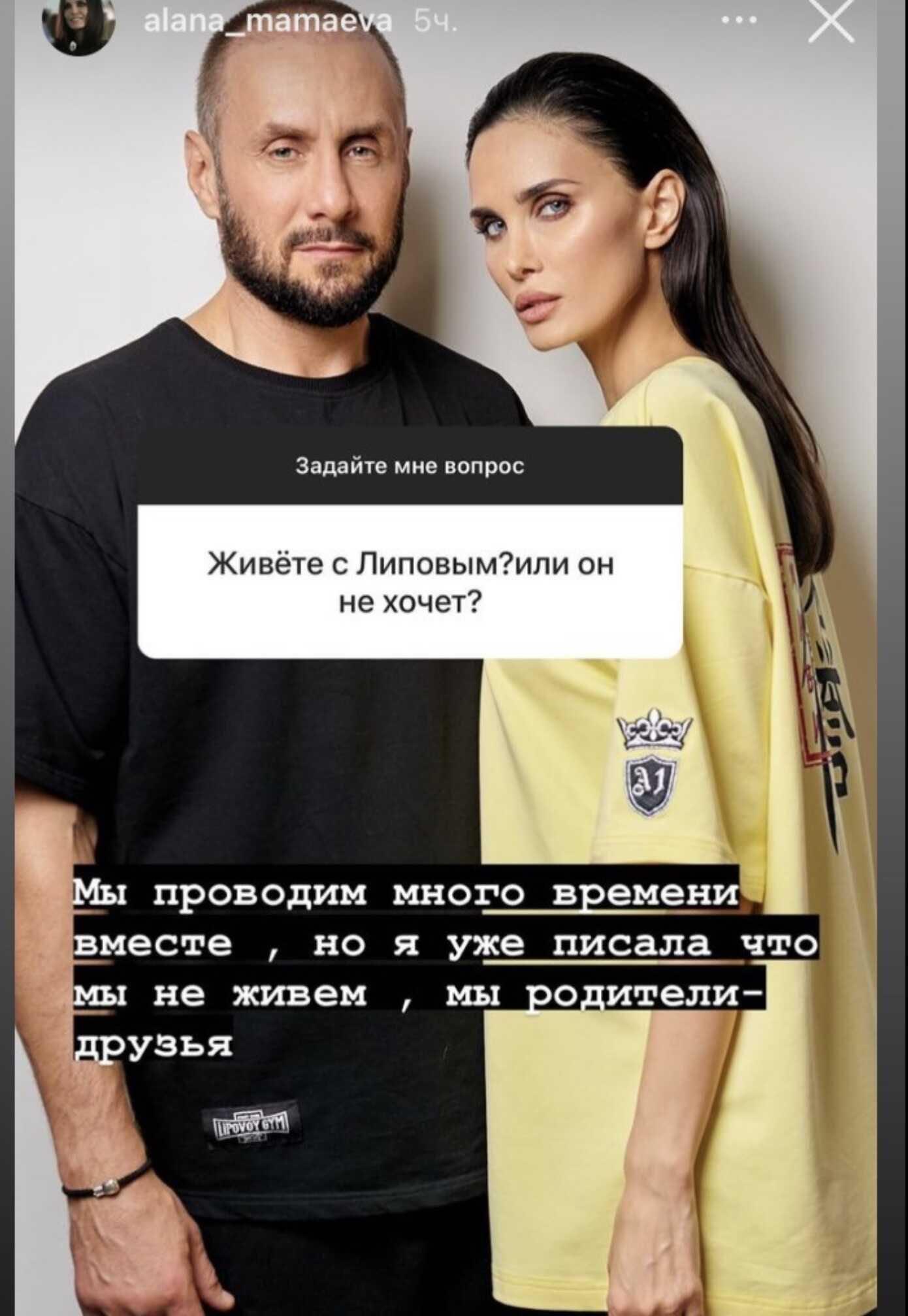 Алана Мамаева ответила на вопрос о романе с Александром Липовым