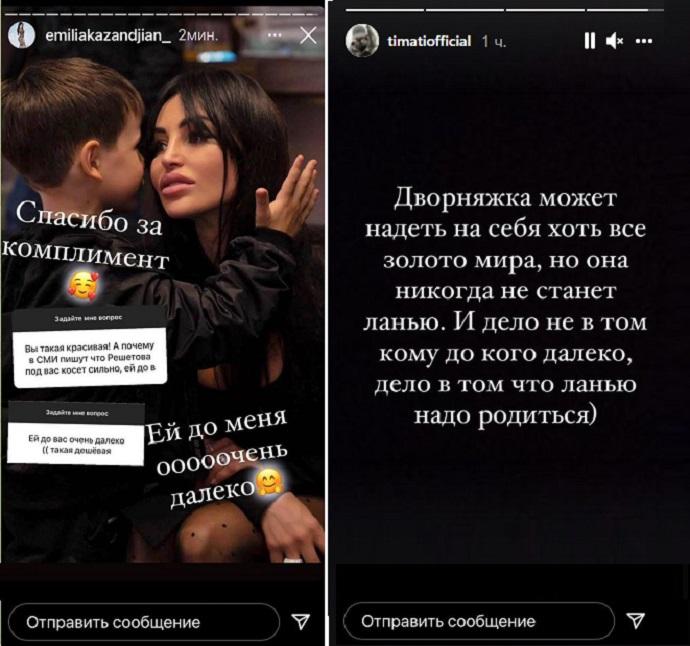 «Дворняжка никогдане станет ланью»: Тимати высказался по поводу сравнения Анастасии Решетовой и Эмилии Казанджян